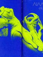 Book_Dance_p188_189