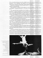 Book_Dance_Theatre_p131